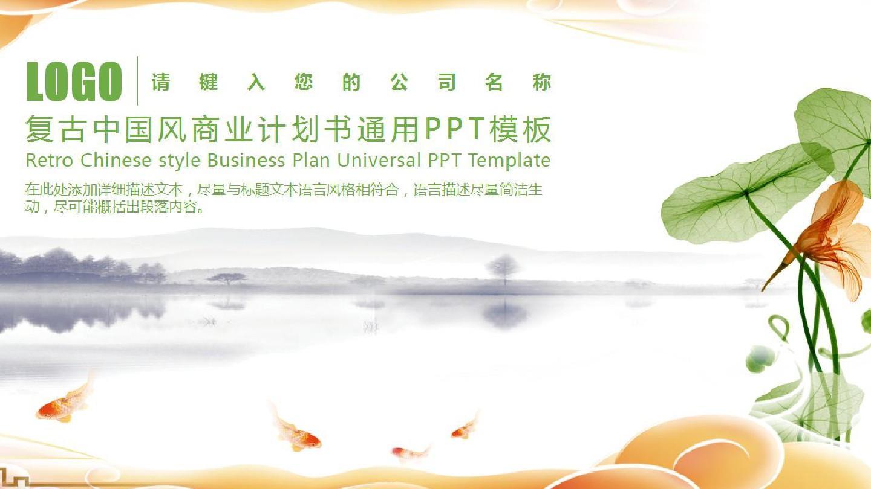 最新高端创意国美清新商业计划书PPT模板
