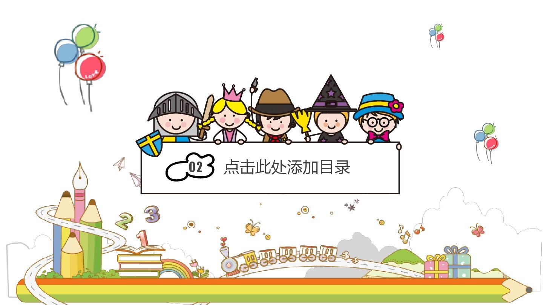 欢乐儿童卡通说课模板ppt_word文档在线阅读与下载图片