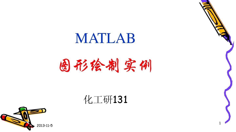 matlab图形绘制实例PPT学模具设计能找啥v图形图片