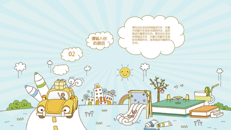 【精选】卡通可爱风暑期招生动态ppt模板【ppt模板】图片