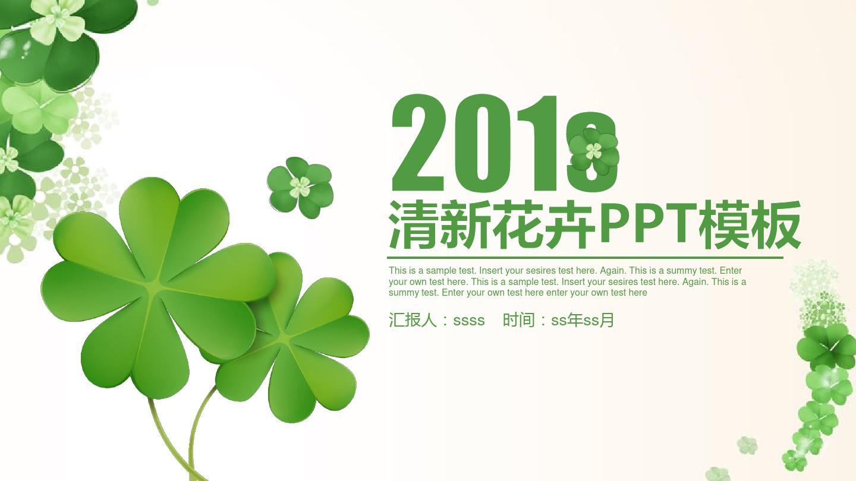 綠色小清新工作總結匯報商務ppt模板ppt通用模板圖片
