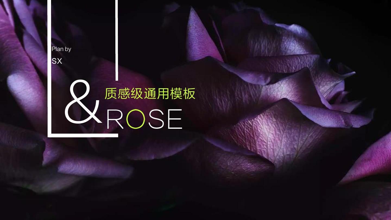 魅惑玫瑰图片_紫色魅惑玫瑰质感级商务汇报ppt模板各种ppt模板