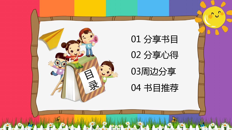 卡通儿童读书分享会可爱简单实用彩虹通用动态ppt模板图片