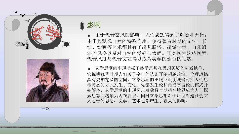 魏晋ppt大一语文课备课集体数学展示图片