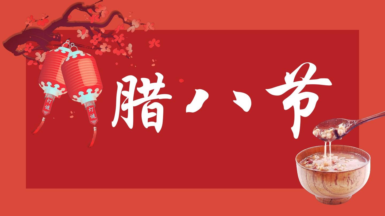 免费文档 所有分类 腊八节传统中国红卡通风通用动态ppt模板素材方案图片