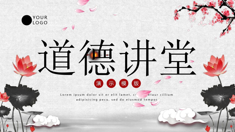 中国风传统文化国学道德模板v国学讲堂提灯说课ppt讲座《、12女神》教学教学设计图片