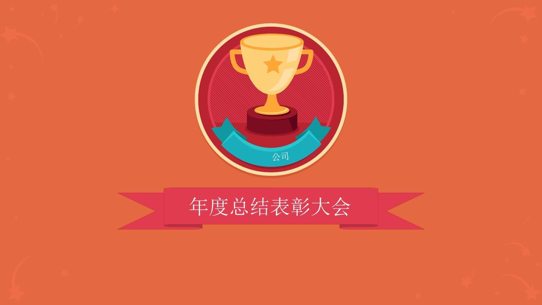 表彰大会素材_动态可编辑总结表彰大会ppt模板(季度 年中 年终表彰大会ppt模板总结
