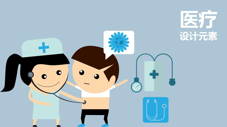 ppt素材-医疗素材-医疗医院医生卡通人物矢量图图片