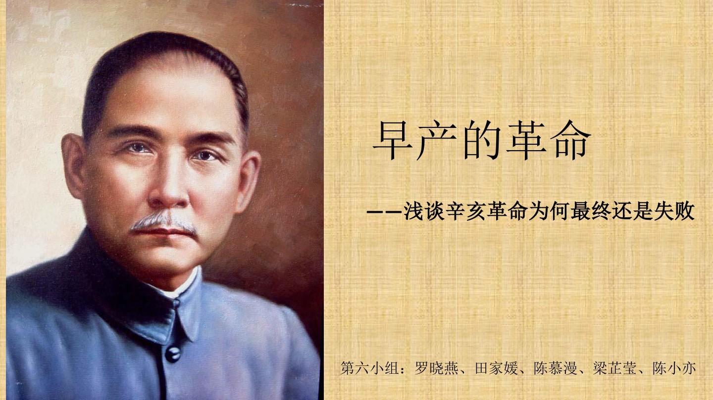 孙中山与辛亥革命PPT