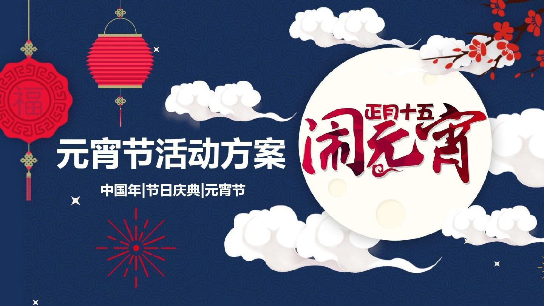 创意节日风元宵节活动策划方案ppt模板图片