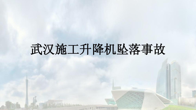 武汉施工升降机坠落致事故