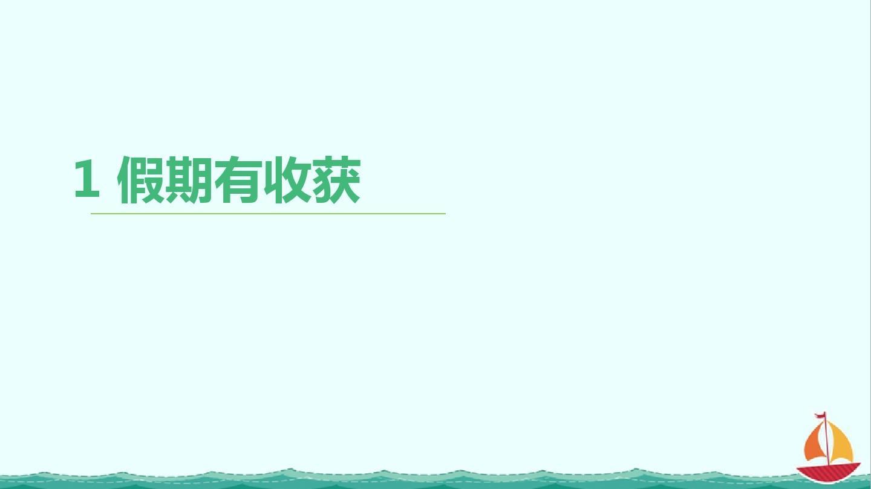 部编课件版道德与法制二人教课件上册:1假期有收获ppt台湾省年级v课件结构图图片