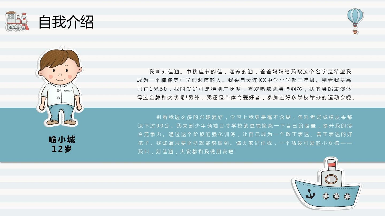小学生自我竞选班干部介绍中班科学ppt课件空气模板的说课稿图片
