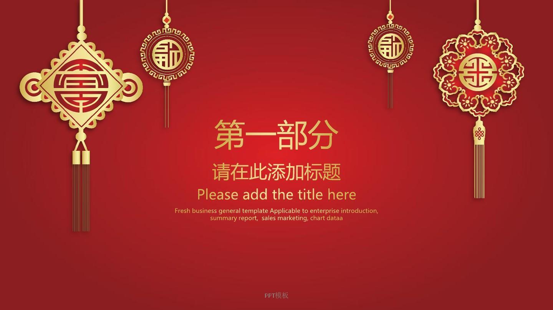 春节工作计划红色喜庆高雅风格模板ppt图片