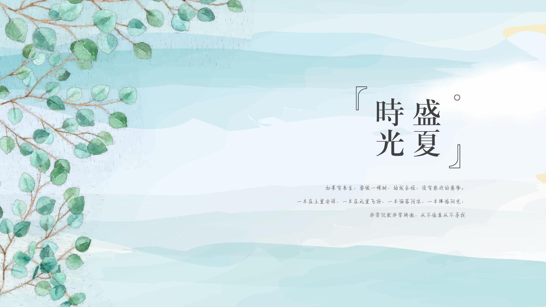 ppt模板:日系小清新手绘文艺工作总结计划通用模板