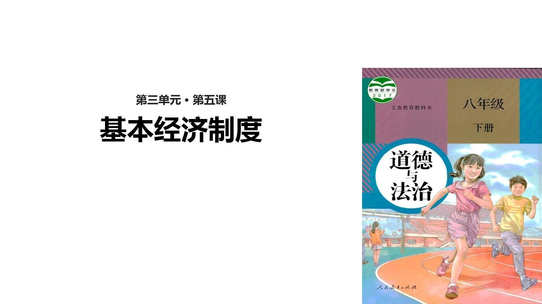 部编人教版《道德与法治》八年级下册优质课件(第5-8课)