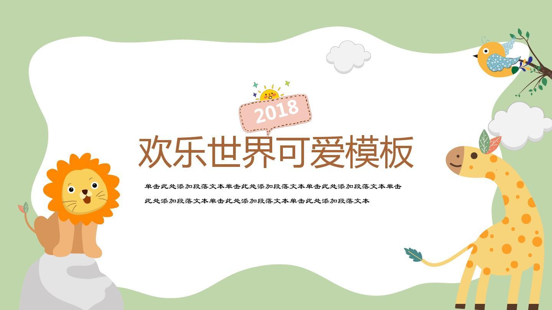 小清新炫彩卡通动物园教育通用模板ppt图片