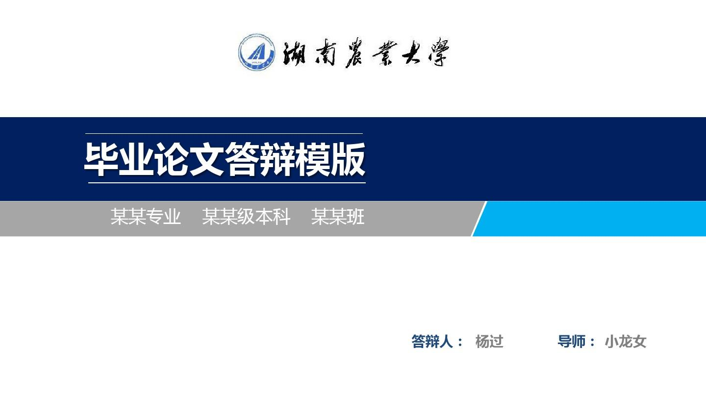 湖南农业大学毕业论文答辩ppt模板