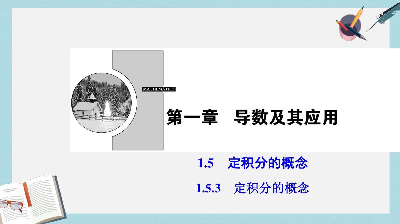 2019-2020年人教A版高中数学选修2-2:1.5.3定积分的概念课件 (共35张PPT)(1)