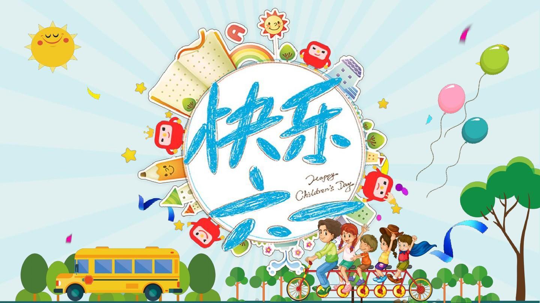 快乐六一卡通儿童主题ppt模板_word文档在线阅读与图片