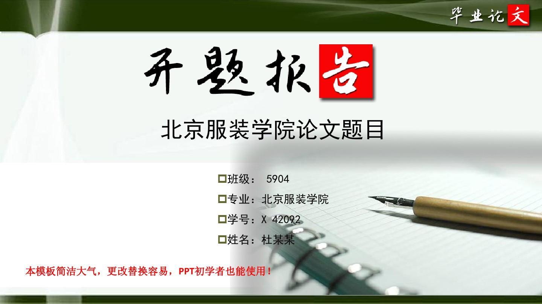 北京服装学院毕业论文开题报告ppt模板