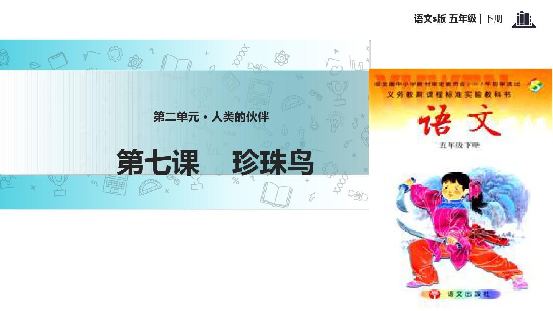 五鸟语年级语文课件-7珍珠下册文S版(共23年级版五人教下册英语备课资料图片