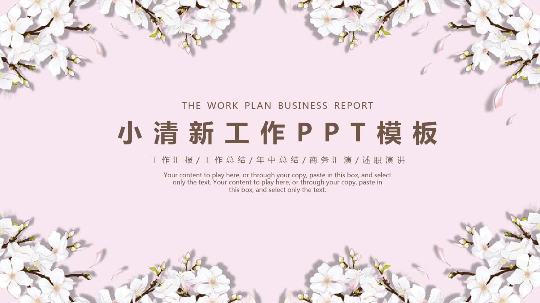 文藝小清新年終總結述職報告商務動態ppt模板圖片