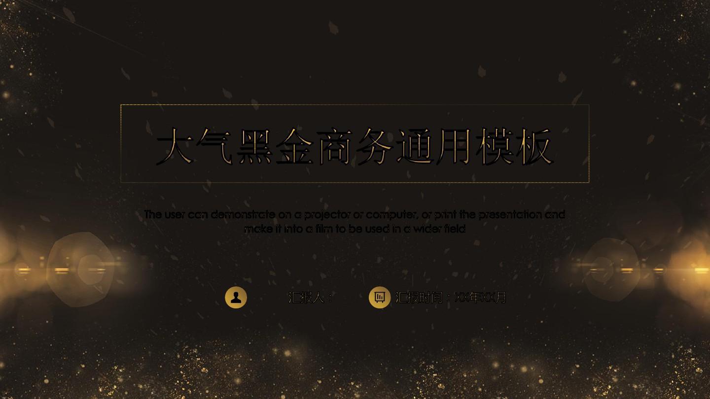 【 黑金风格 】高端大气黑金商务工作汇报ppt模板图片