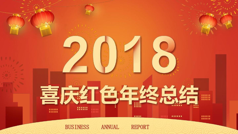 最新2018红色喜庆灯笼烟花年终工作总结汇报通用ppt模板