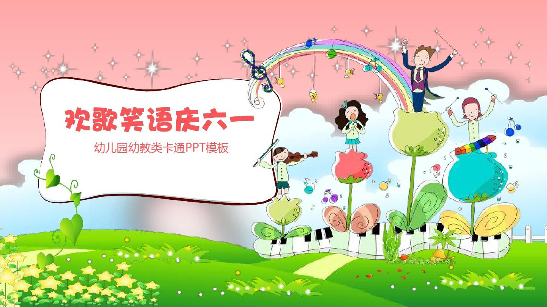 六一儿童节幼教类可爱卡通风通用动态ppt模板素材方案图片