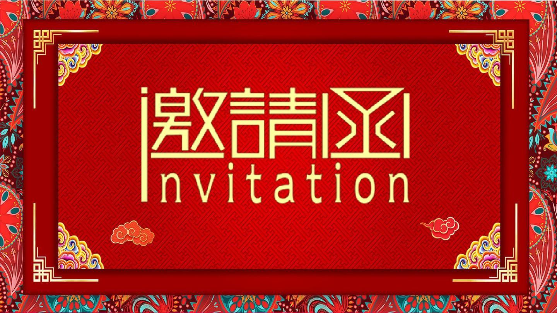 经典高端共赢未来红色新春晚会邀请函动态ppt模板范文图片