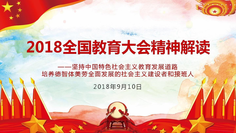 2018全国教育大会讲话精神学习解读ppt课件