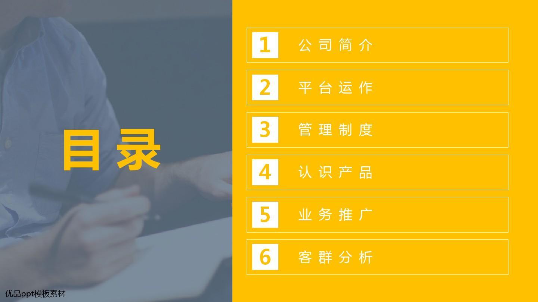创意经典求职简历PPT商业大学生入职简历PPT模板下载 (3)