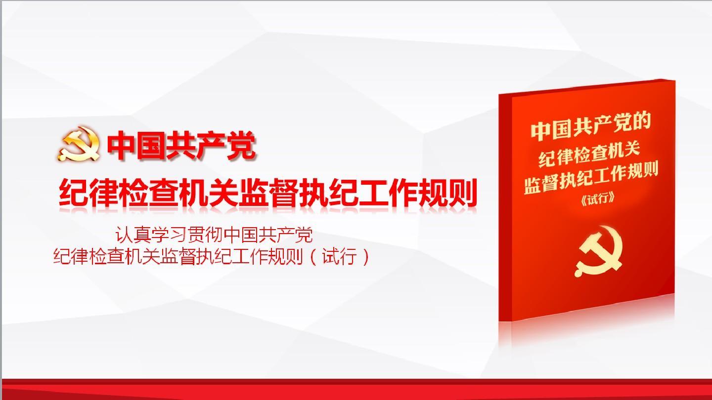 中国共产党纪律检查秋水监督执纪学习规则工作教案备课机关图片