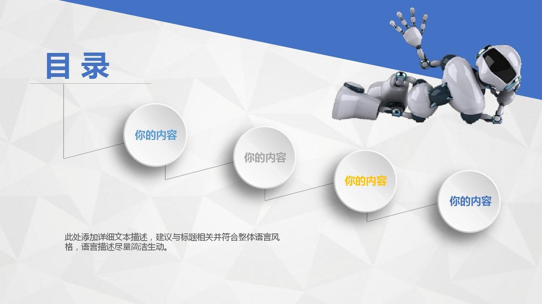 工業機器人商業計劃書企業介紹人工智能科技年終總結新年計劃ppt模板圖片