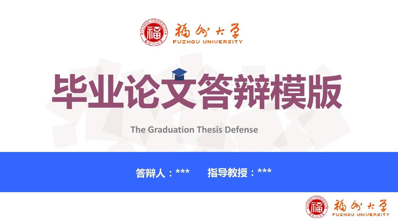 福州大学毕业论文答辩ppt模板可编辑PPT模板下载