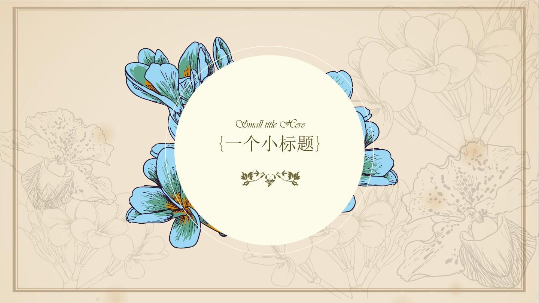 复古欧式小清新演示模板中国风精美ppt模板