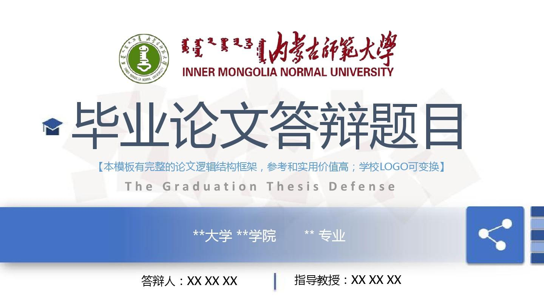 内蒙古师范大学 开题报告论文答辩框架式PPT模板