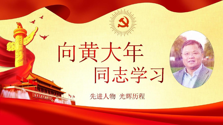 向黄大年高中v高中做合格共产党员PPT课件_w同志校园南开河源图片
