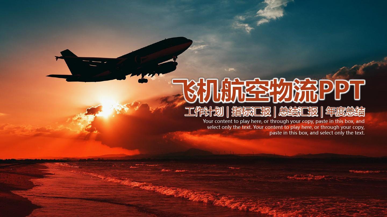 航空飞机物流工作总结指标汇报精美大气通用动态ppt模板素材方案图片