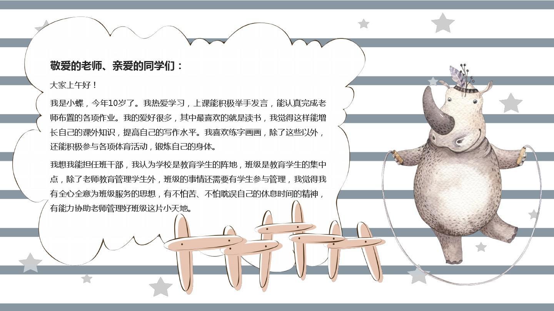 最新 手绘韩版卡通可爱小学生幼儿园班干部竞