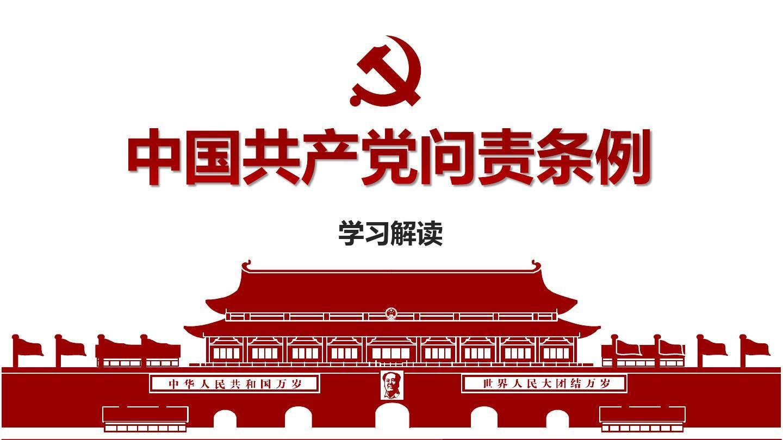 容详实中国共产党问责条例治党全文学习解读ppt模板