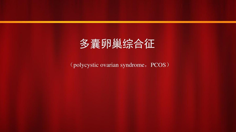 【医学课件精品】PCOS多囊卵巢综合征的诊治案例分析v医学巡视与中的教学活动图片