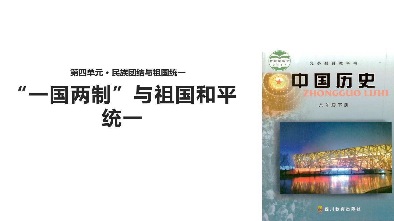 """川教版八年级历史下册第14课《""""一国两制""""与祖国和平统一》精美课件"""