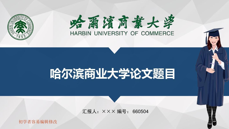 最新哈尔滨商业大学透明校徽可编辑ppt模板下载图片