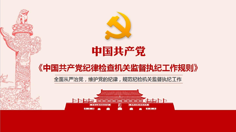 中国共产党纪律检查教案学习备课工作机关监督六规则书法执纪年级图片
