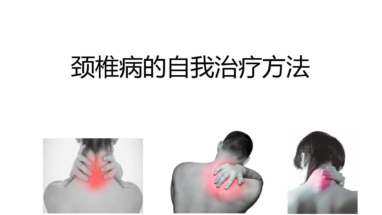 颈椎病的自我治疗方法ppt