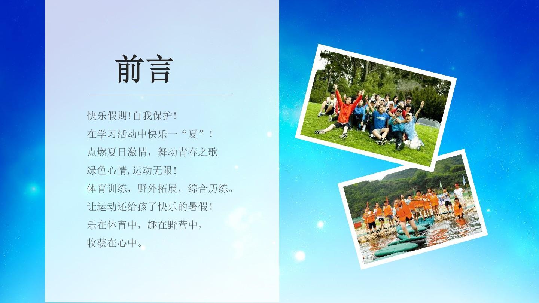 暑假期夏令营活动宣传介绍展示旅游电子相册简洁模板ppt图片