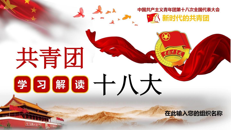 PPT模板:学习解读中国共产主义青年团第十八次全国代表大会精神新时代的共青团