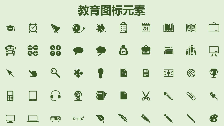 ppt素材合集(图标)_word文档在线阅读与下载_无忧文档图片